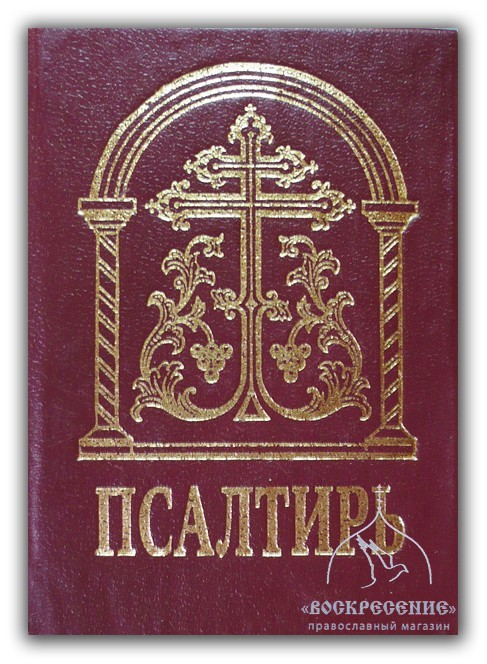 Православная псалтирь